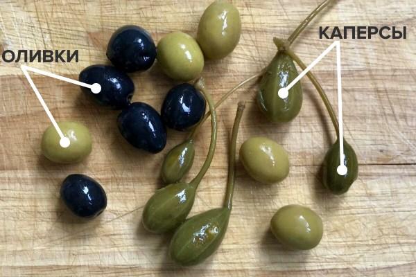 каперсы и оливки