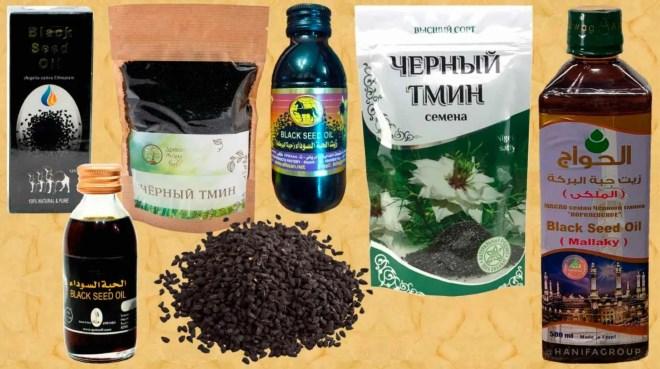 Выбор черного тмина