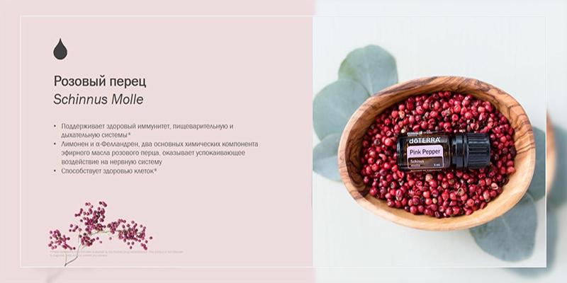 Розовый перец вред