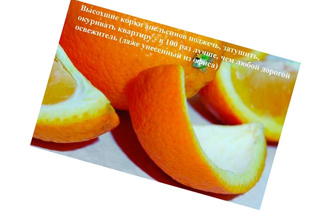 Как можно использовать кожуру от апельсина