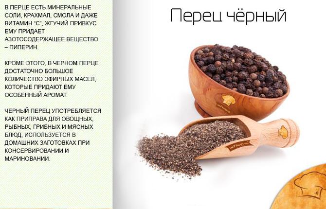 Черный перец полезные свойства