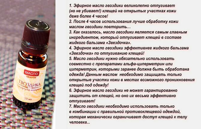 Эфирное масло гвоздики использование