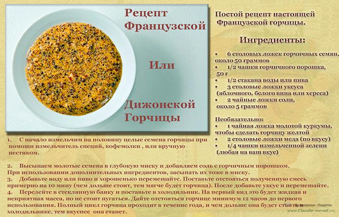Рецепт французской горчицы