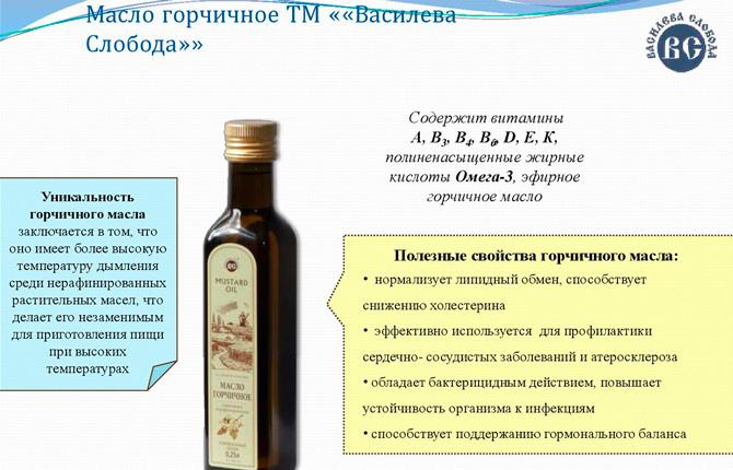 Горчичное масло в лечебных целях