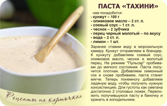 Рецепт пасты тахини