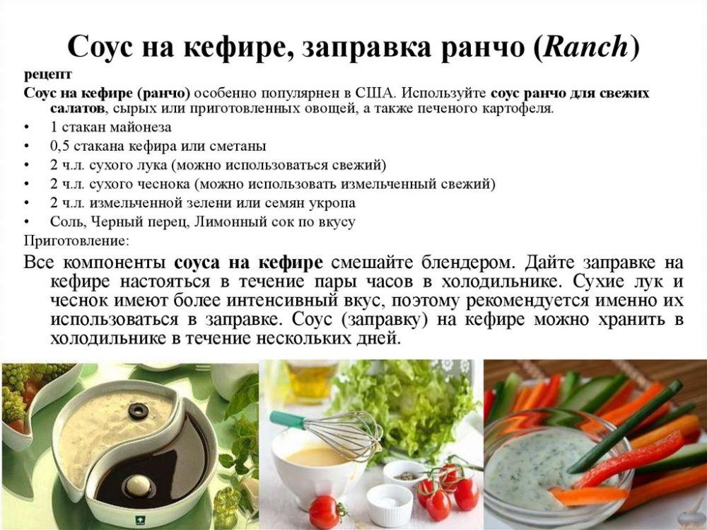 Рецепт соуса ранч на кефире